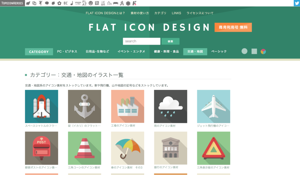 flaticondesignイラスト