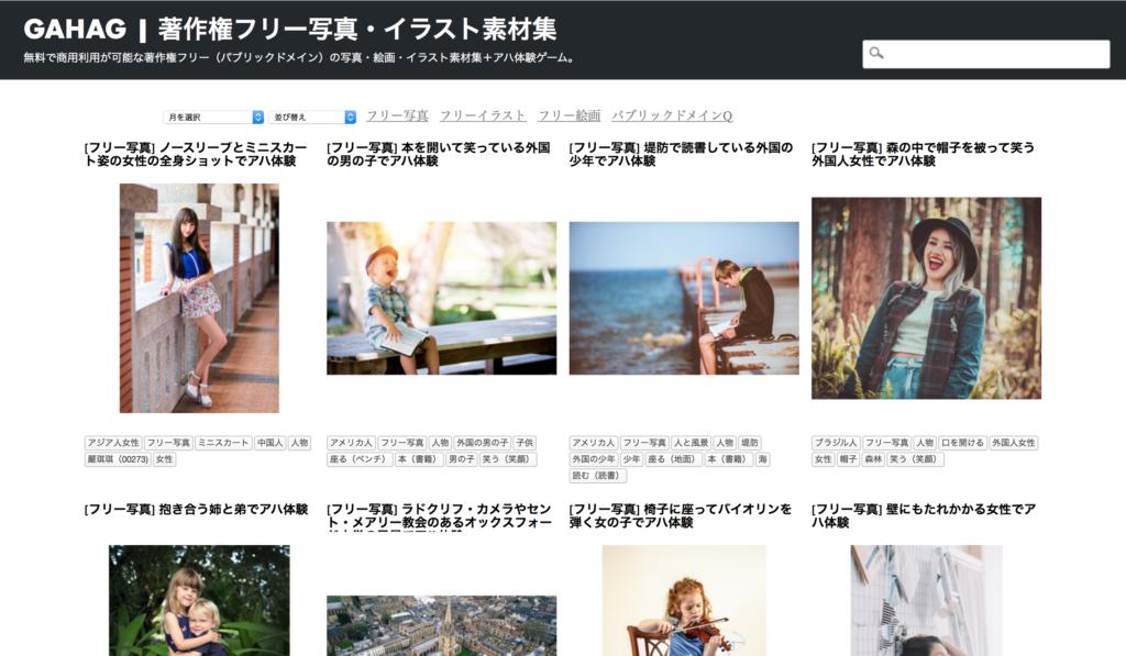 GAHAG写真サイト