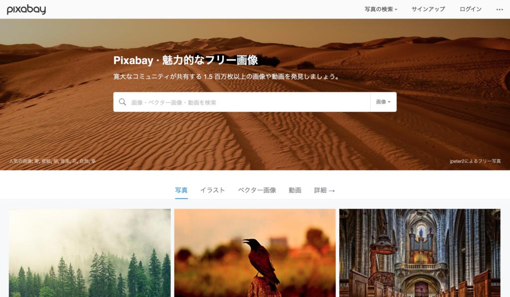 pixabay写真サイト