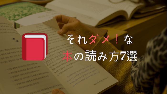 それダメ!な本の読み方7選!身につく読書方法