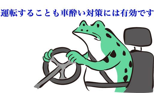 車酔い対策するカエル