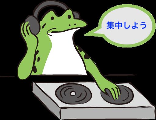 集中できる音楽を聴くカエル