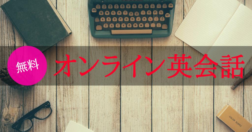 無料オンライン英会話!体験
