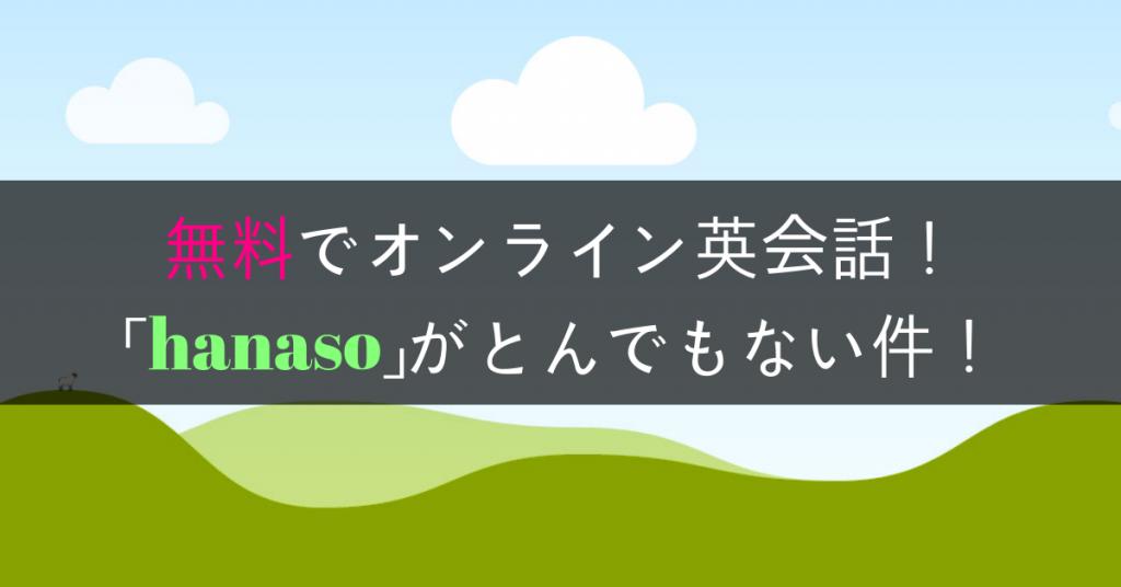無料でオンライン英会話!hanasoとは?