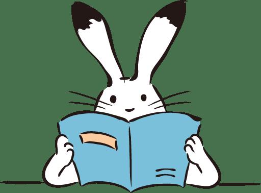 読書するうさぎ
