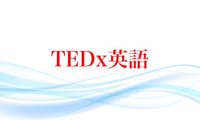 TED英語学習