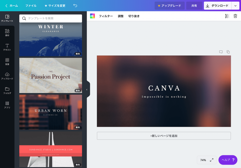 canva web design tool