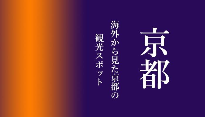 京都の人気観光スポット
